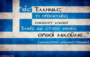 kolokotronis-simaia