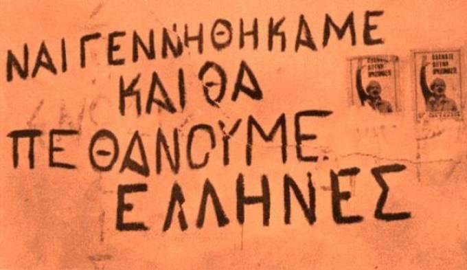 1974-eisvoli-kipros2__article