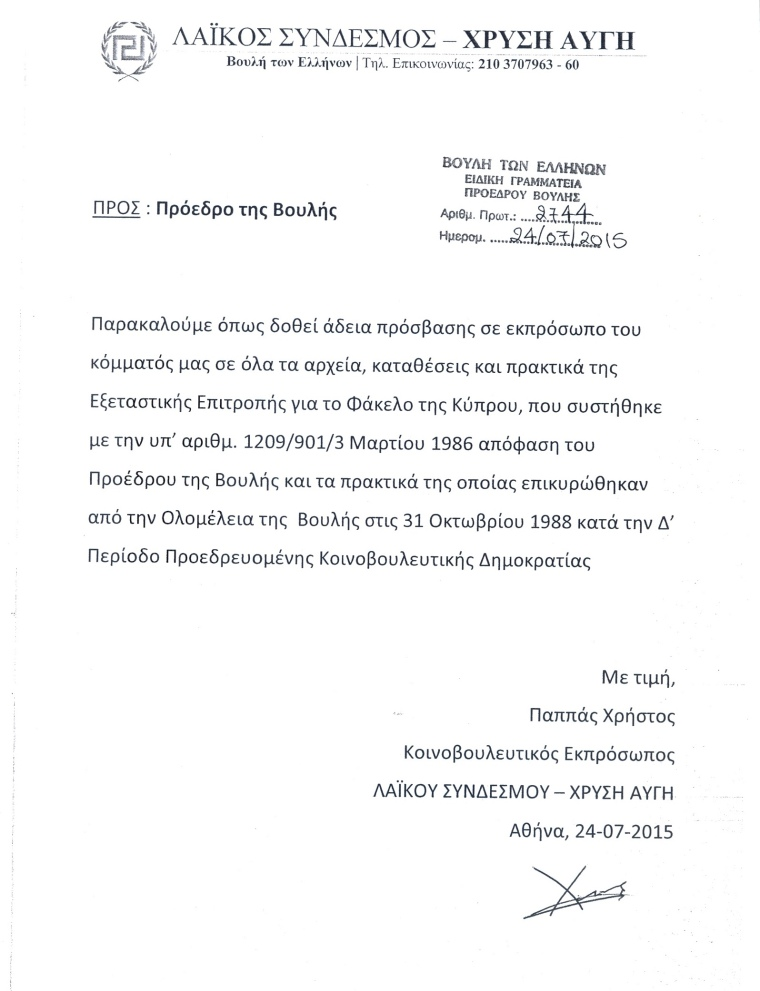 aitima-fakelos_kyprou