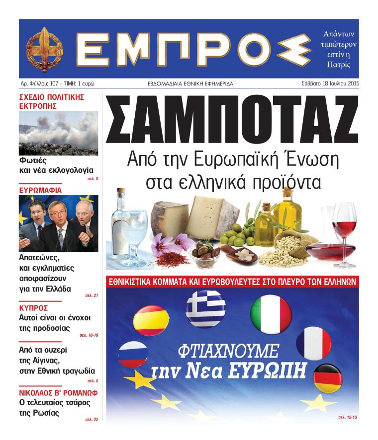 EMPROS-107