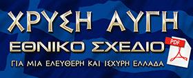 ethniko_sxedio_web_banner