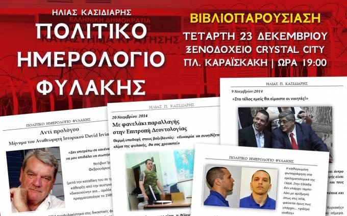 biblioparousiasi-ilkasidiaris__article