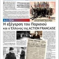 6-2-1934: Η εξέγερση του Παρισιού και ο Έλληνας της ACTION FRANCAISE