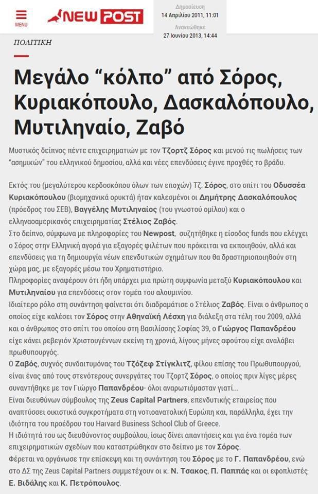 Ἀπὸ-τὴν-στοὰ-τῆς-«Ἀθηναϊκῆς-Λέσχης»-μᾶς-ἔρχονται-πάλι-οἱ-...«σωτῆρες»2
