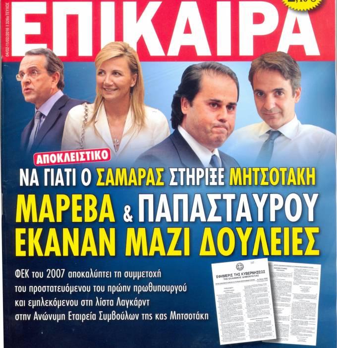 epikaira-gabofsk__article