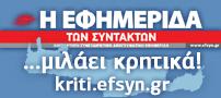 efsyn_kritika