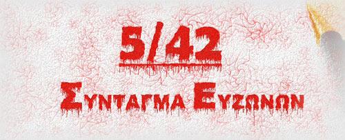 542-logo