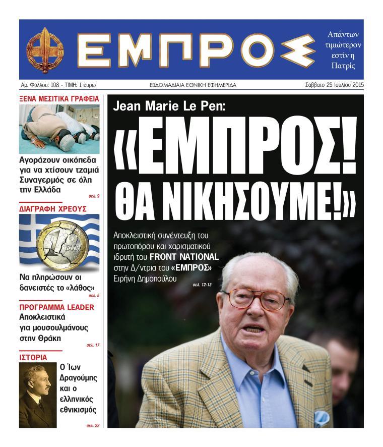EMPROS-108
