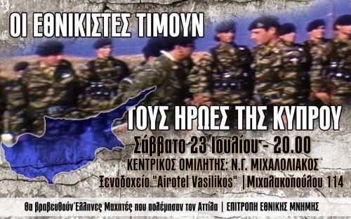 ekdilwsi_kypros_23_7_(1)__large