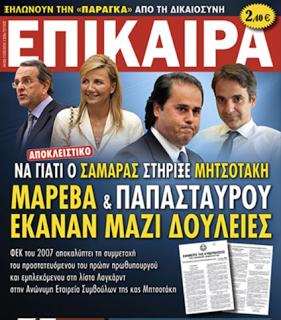 EPIKAIRA