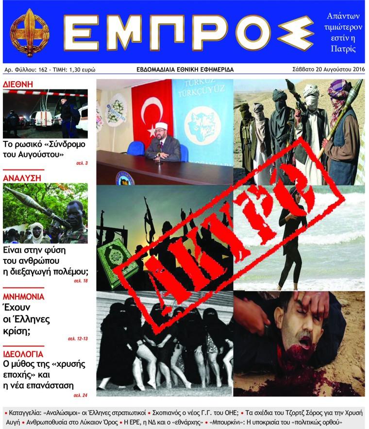EMPROS-01.jpg
