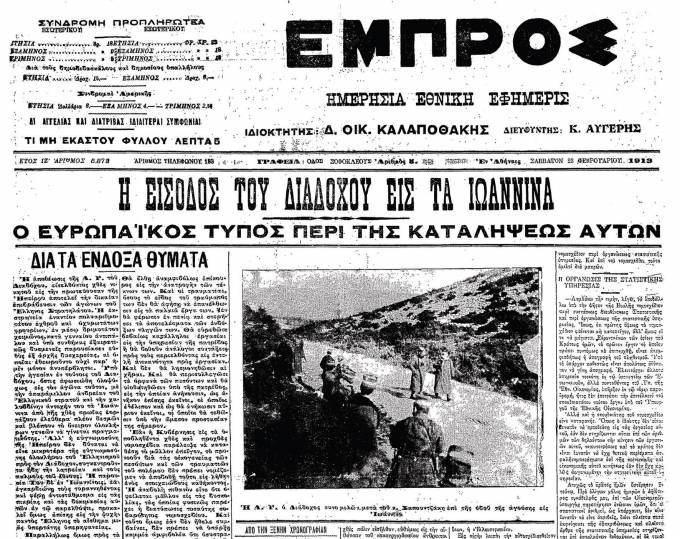 empros-istoriki_eikona__article