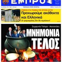 Διαβάστε αύριο στην Εθνική Εφημερίδα ΕΜΠΡΟΣ #194