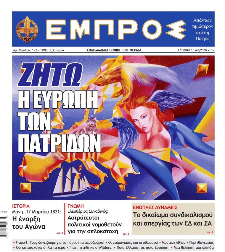 EMPROS192c