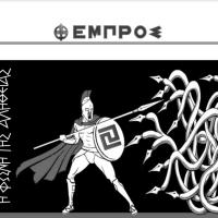 Μάχη στο Οχυρό της Ελλάδος