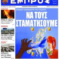 Διαβάστε στο φ.213 της Εθνικής Εφημερίδος ΕΜΠΡΟΣ