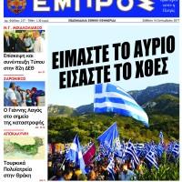 Διάβάστε το Σάββατο στο φ.217 της Εθνικής Εφημερίδος ΕΜΠΡΟΣ