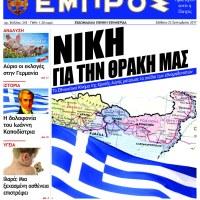 Διαβάστε στο φύλλο 218 της Εθνικής Εφημερίδος ΕΜΠΡΟΣ