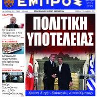 Διαβάστε στο φύλλο 229 της Εθνικής Εφημερίδος ΕΜΠΡΟΣ