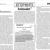 ΕΓΕΡΘΗΤΙ:  Istimalet*