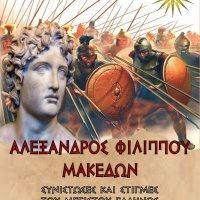 "Aπό το νέο βιβλίο ""Αλέξανδρος Φιλίππου Μακεδών-Συνιστώσες και Στιγμές του Μέγιστου Ελληνος"" που παρουσιάσθηκε το Σάββατο 14/4/2018"