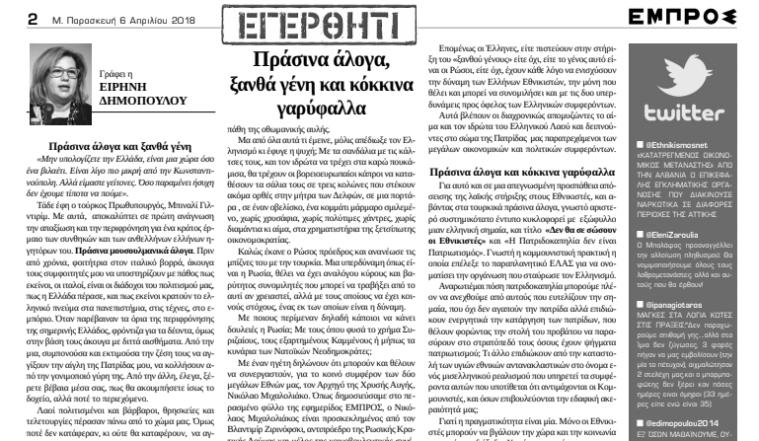 ΕΓΕΡΘΗΤΙ-246