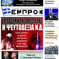 Διαβάστε στo φ.247 της Εθνικής  Εφημερίδος ΕΜΠΡΟΣ