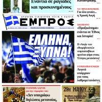 Διαβάστε στο Φ.253 της Εθνικής Εφημερίδος ΕΜΠΡΟΣ