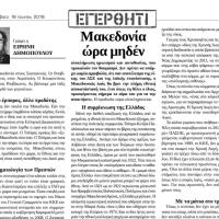 ΕΓΕΡΘΗΤΙ Μακεδονία ώρα μηδέν