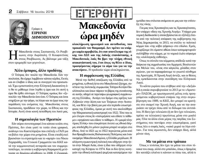 ΕΓΕΡΘΗΤΙ-256