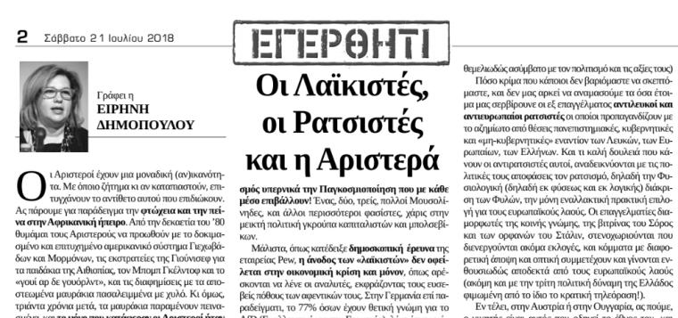 EMPROS-EGERTHITI