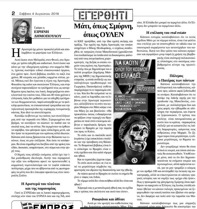 ΕΜΠΡΟΣ-ΕΓΕΡΘΗΤΙ-263