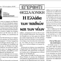 ΕΓΕΡΘΗΤΙ - Θεσσαλονίκη: Η Ελλάδα των παιδιών και των νέων
