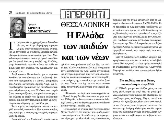 ΔΗΜΟΠΟΥΛΟΥ-ΔΕΘ