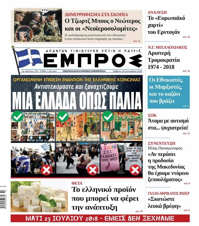 empros270b__article