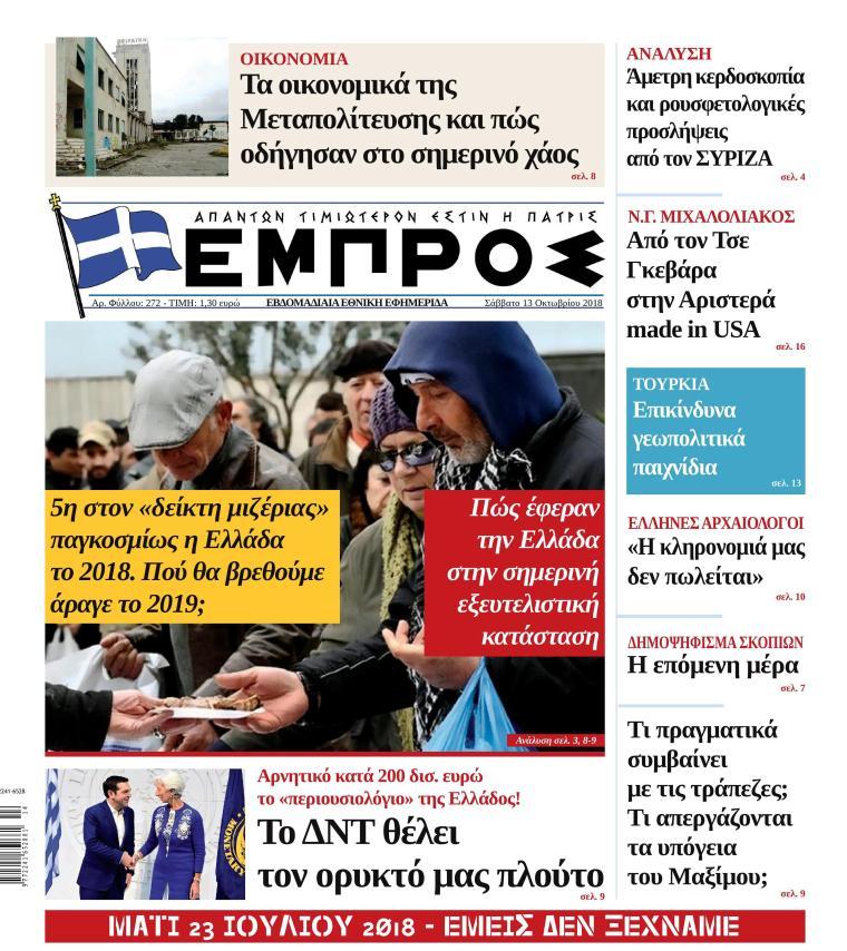 EMPROS-272-