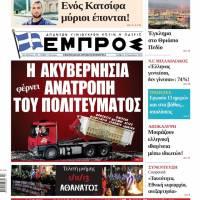 Διαβάστε στο φ.275 της Εθνικής Εφημερίδος ΕΜΠΡΟΣ