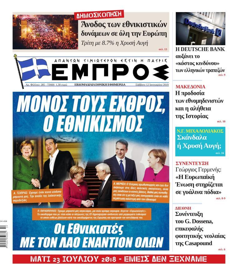 empros-285