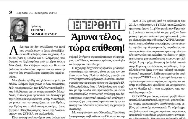 ΕΓΕΡΘΗΤΙ-287