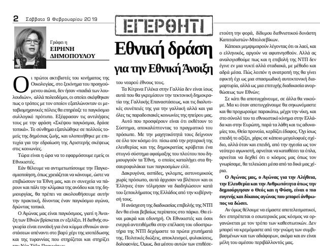 ΕΓΕΡΘΗΤΙ-289