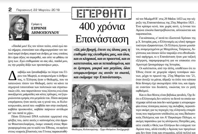 ΕΓΕΡΘΗΤΙ 400 ΧΡΟΝΙΑ ΕΠΑΝΑΣΤΑΣΗ