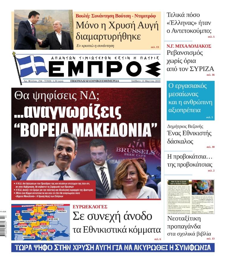EMPROS-294