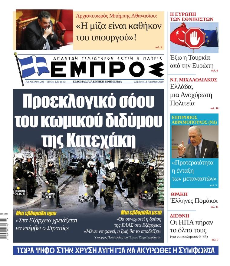 EMPROS-298