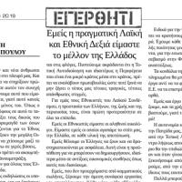 ΕΓΕΡΘΗΤΙ¨Εμείς η πραγματική Λαϊκή και Εθνική Δεξιά είμαστε το μέλλον της Ελλάδος