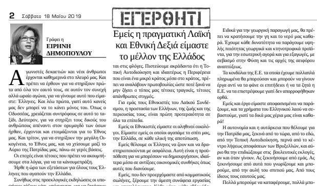 ΕΓΕΡΘΗΤΙ 303
