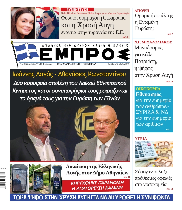 EMPROS-303