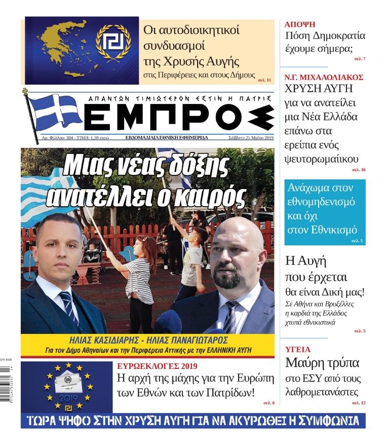 EMPROS-304