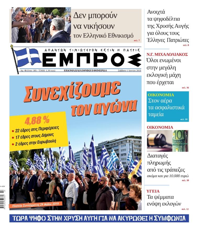 EMPROS-305