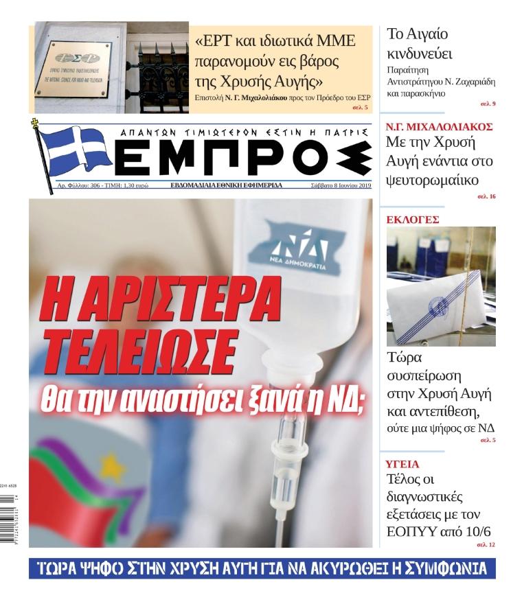 EMPROS-306