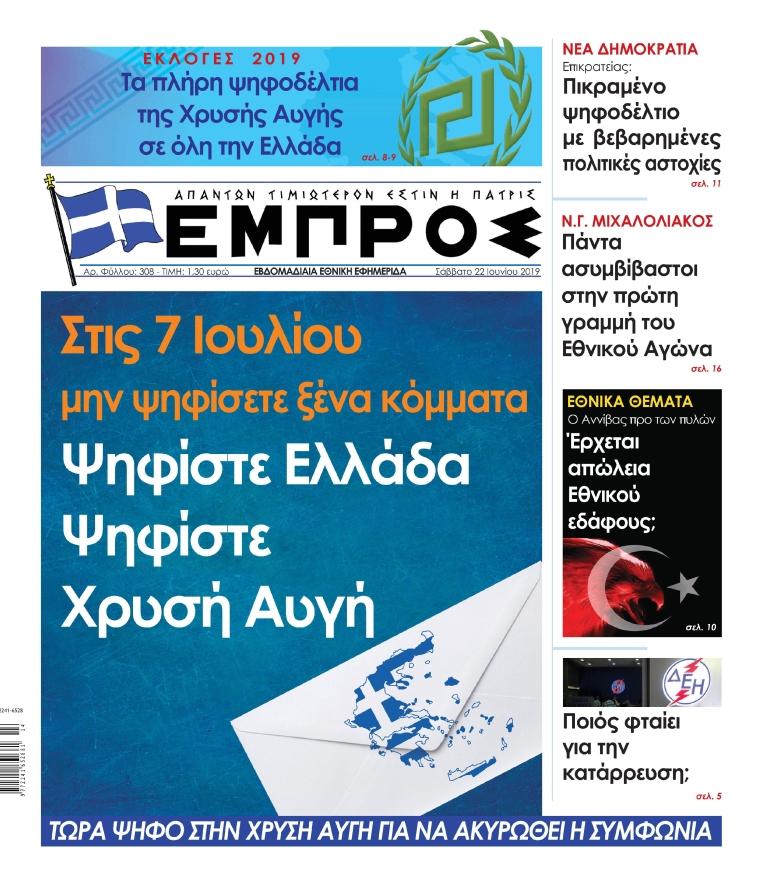 EMPROS-308